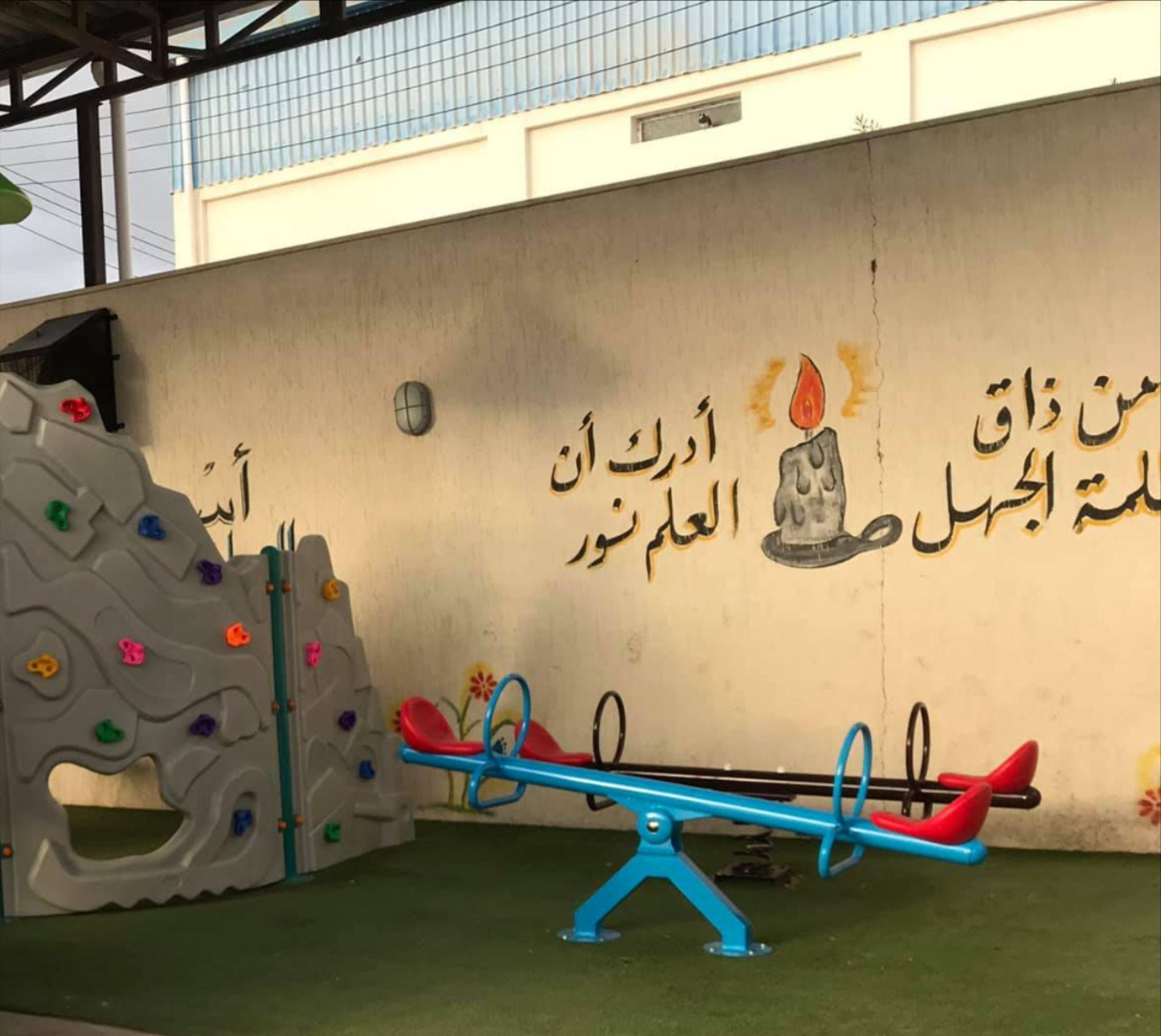 من ذاق ظلمة الجهل أدرك ان العلم نور مصطفى نور الدين Park Slide Park Structures
