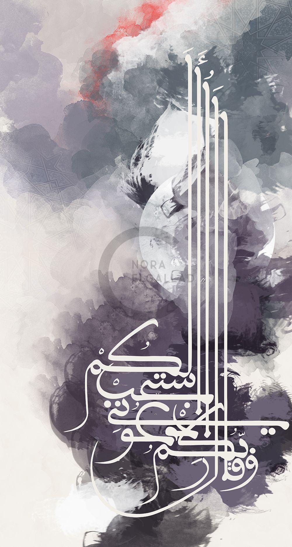 Pray To Allah Copy By Noraalgalad On Deviantart Islamic Caligraphy Art Islamic Art Calligraphy Islamic Calligraphy Painting