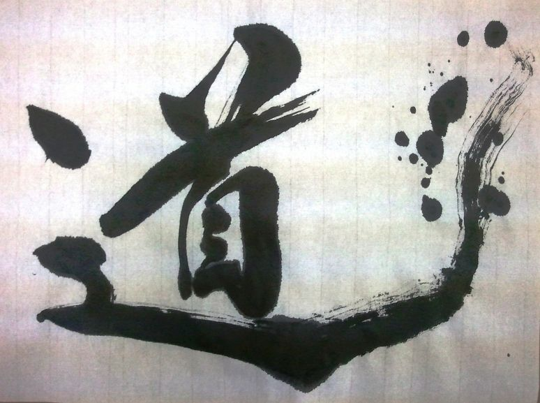 Culture what do japanese signatures look like japanese