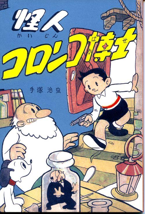 Osamu Tezuka #manga #comic #comicbook
