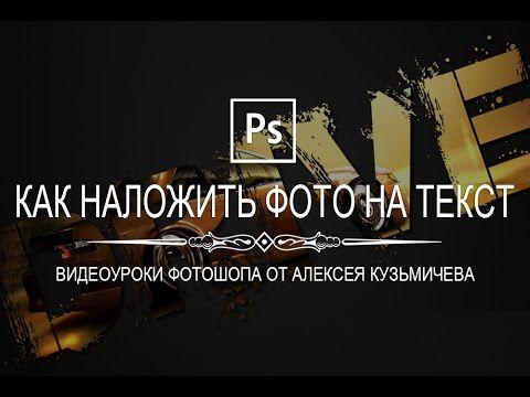Как наложить изображение на текст в фотошопе?   Тексты, Видео