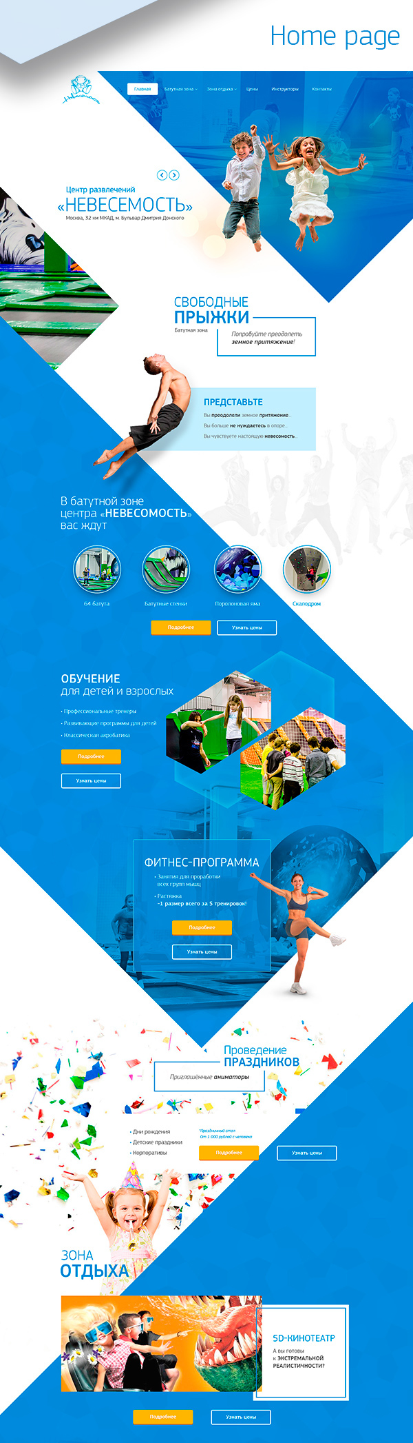 Web site for entertainment center. Jumping on the trampoline, acrobatics, and a lot of fun and positive )))
