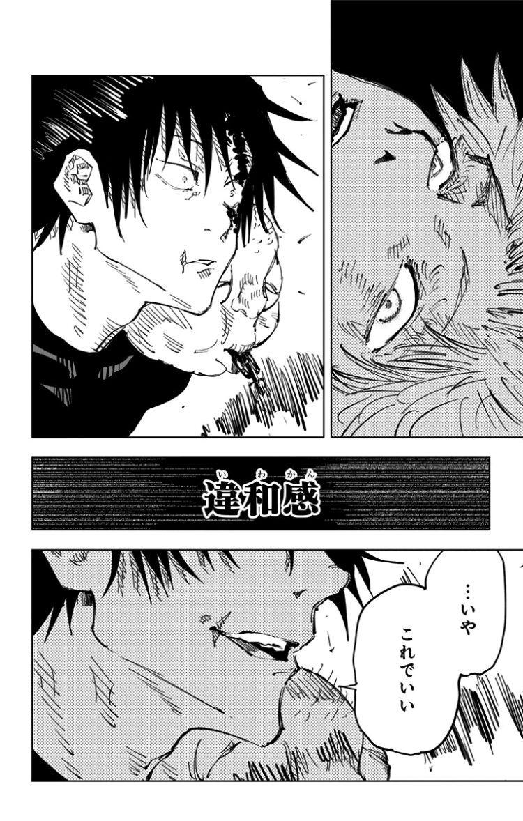 呪術 漫画 バンク 漫画バンク 呪術廻戦