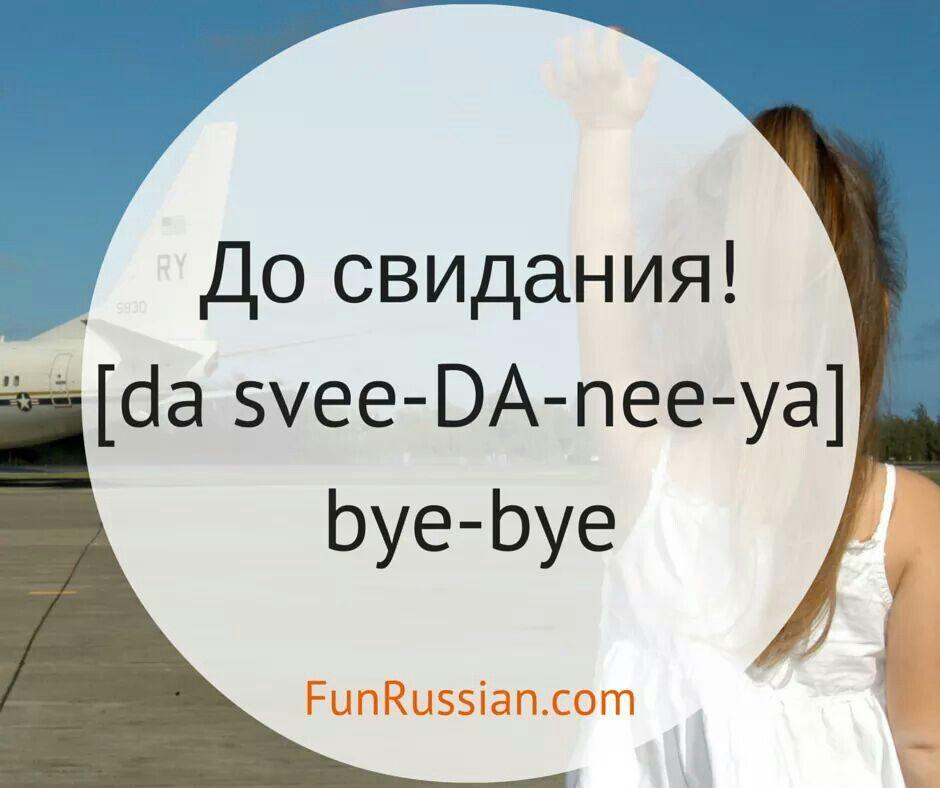 Bye bye Russian language, Learn russian, Russian lessons