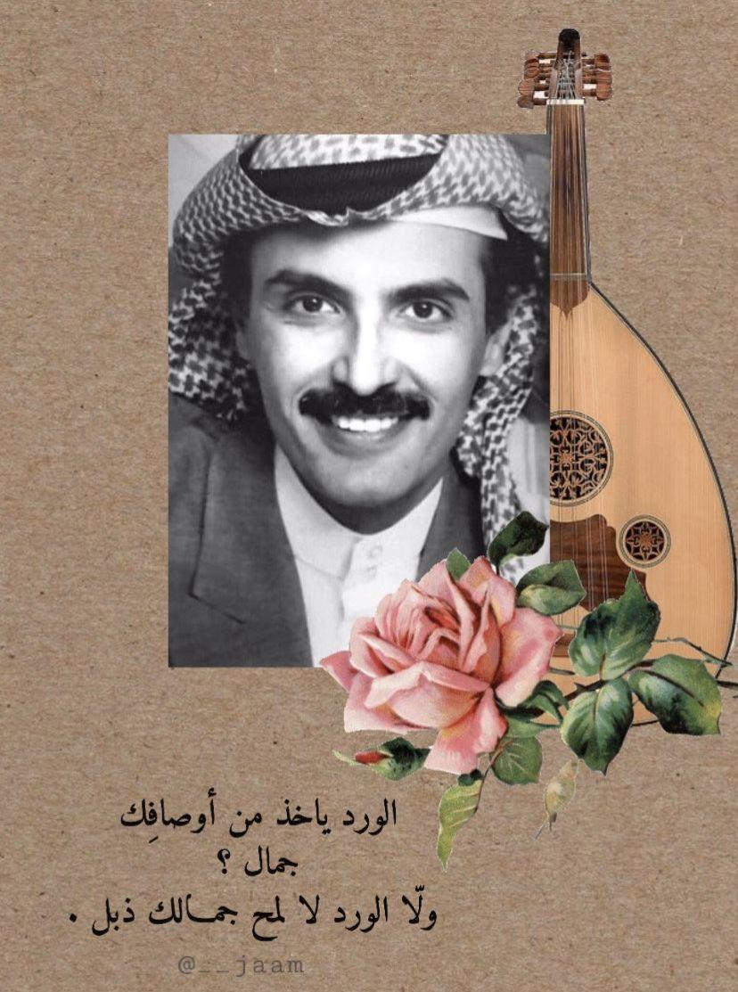 بدر بن عبدالمحسن Iphone Wallpaper Quotes Love Love Quotes Wallpaper Beautiful Arabic Words