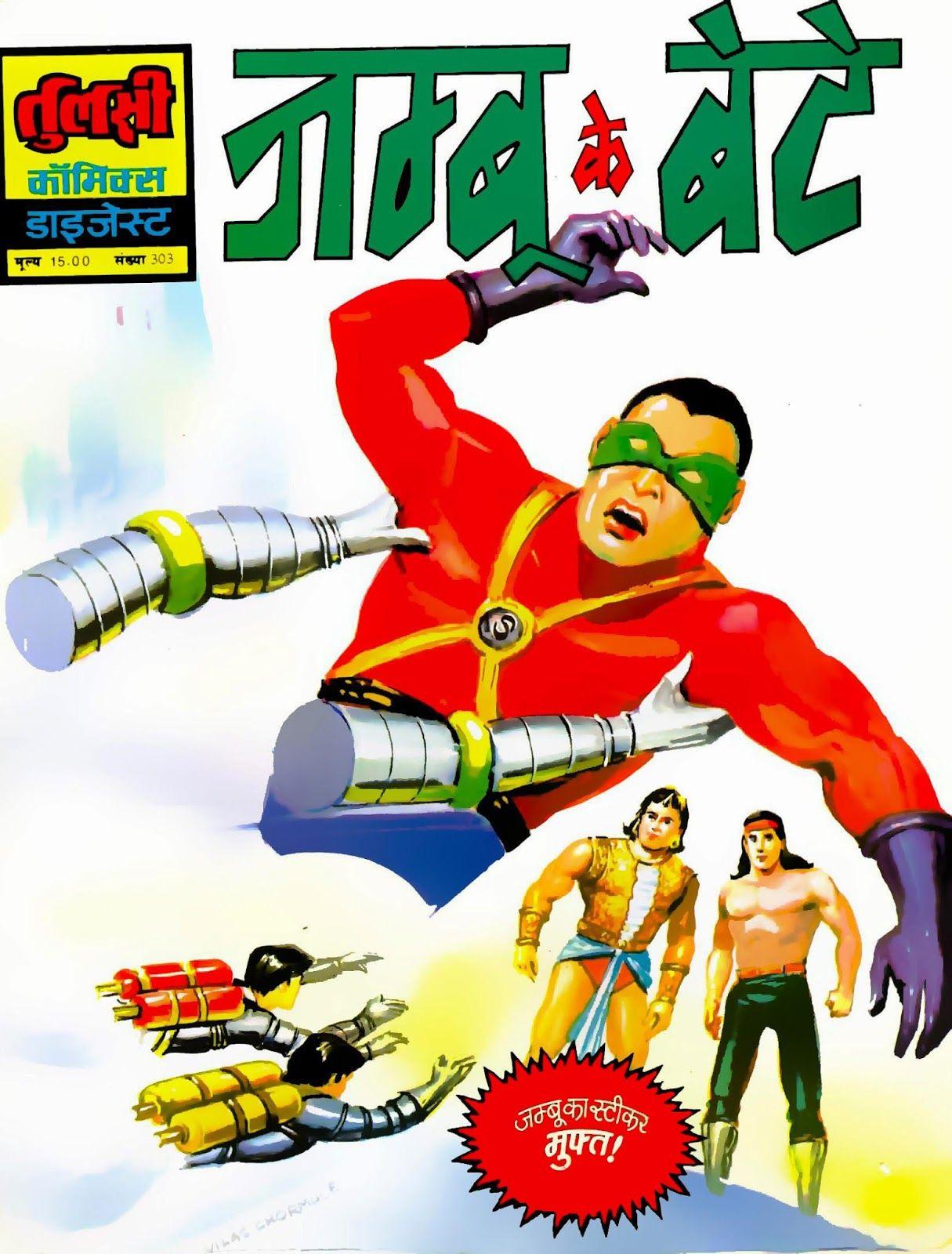 Jambu Ke Bete Multistar Tulsi Comics | Comic Galaxy | Hindi Comics