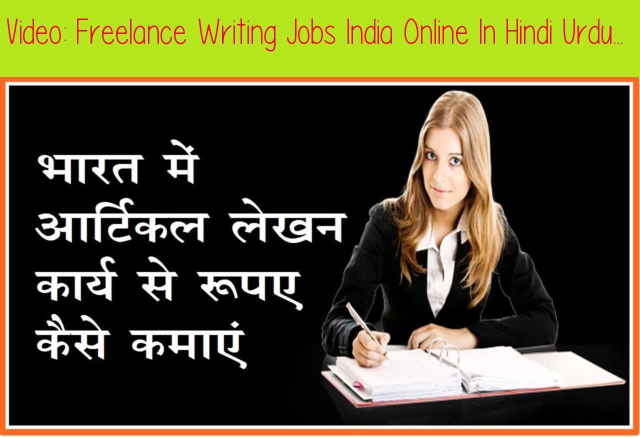 Freelance Writing Jobs India Online In Hindi Urdu Writing Freelance Writing Jobs Writing Jobs Freelance Writing