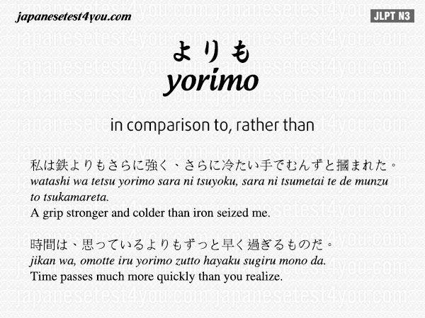 Learn Jlpt N3 Grammar よりも Yorimo 文法 日本語 勉強