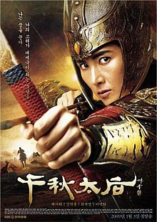 Empress Cheonchu Wikipedia The Free Encyclopedia Korean Drama Online Korean Drama Watch Korean Drama