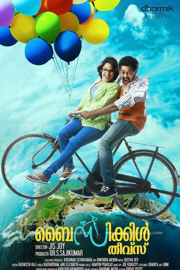 Aaaina Malayalam Movie Mp4 Download