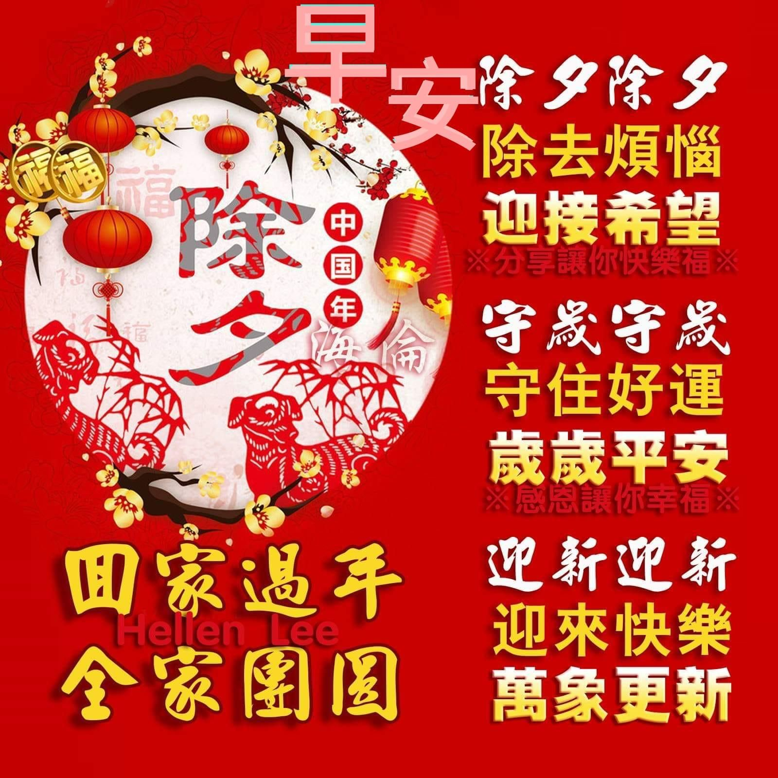 Idea by Jac Lee on 早安午安晚安 Good Morning Chinese new year