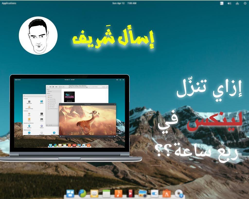 Summer Abdelwareth On Instagram للى ميعرفش منكوا أية هو لينيكس لينيكس هو نواة نظام تشغيل سريعة وآمنة فى نفس الوقت وبتشغل معظ Linux World Desktop Screenshot