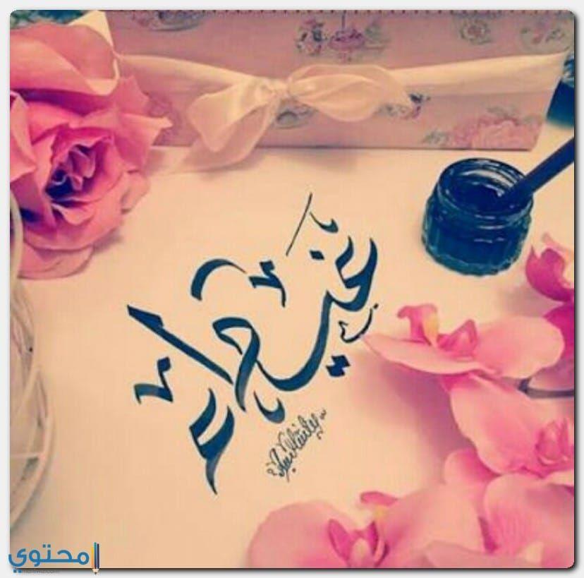 معنى اسم غيداء وحكم التسمية Ghaida معاني الاسماء Ghaida أجدد صور اسم غيداء Home Decor Decals Decor Arabic Calligraphy