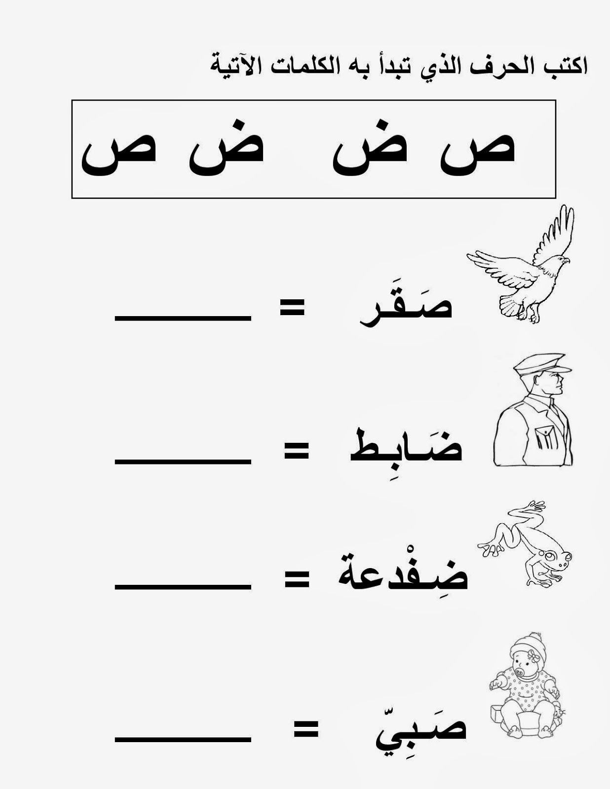 Alif Ba Ta Arabic Letters Worksheet For Kids 25th Oct