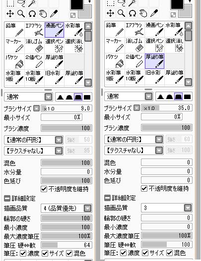 イラスト畫像アニメ: 75+ Sai 厚塗り 筆