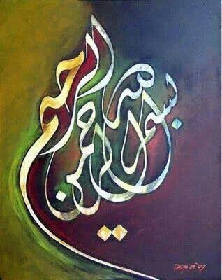 Arabic Calligraphy Islamic Art Calligraphy Islamic Calligraphy Painting Arabic Calligraphy Art