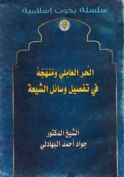 الحر العاملي ومنهجه في تفصيل وسائل الشيعة المؤلف الشيخ جواد أحمد البهادلي عدد الصفحات 144 Http Alfeker Net Library P Pdf Books Reading Pdf Books Ebook Pdf