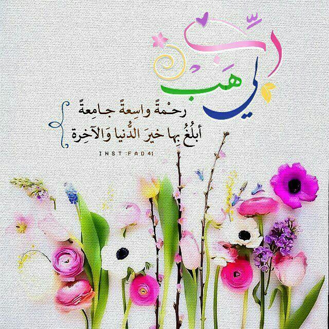 اللهم رحمتك ارجو فلا تكلني لنفسي طرفه عين Duaa Islam