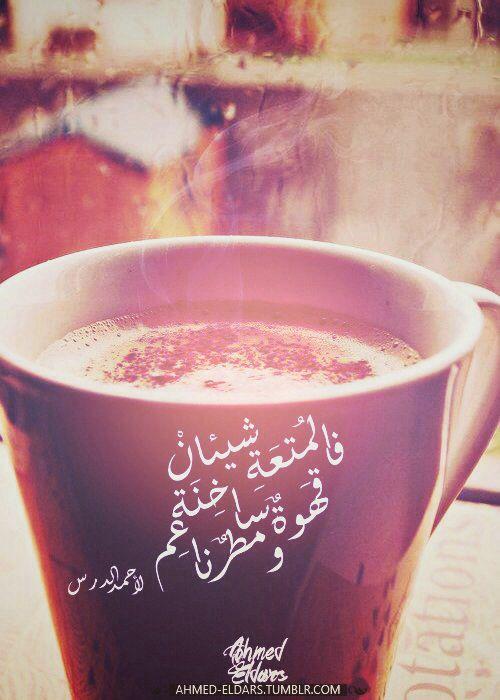 قهوه ساخنه I Love Coffee Coffee Quotes Coffee Love