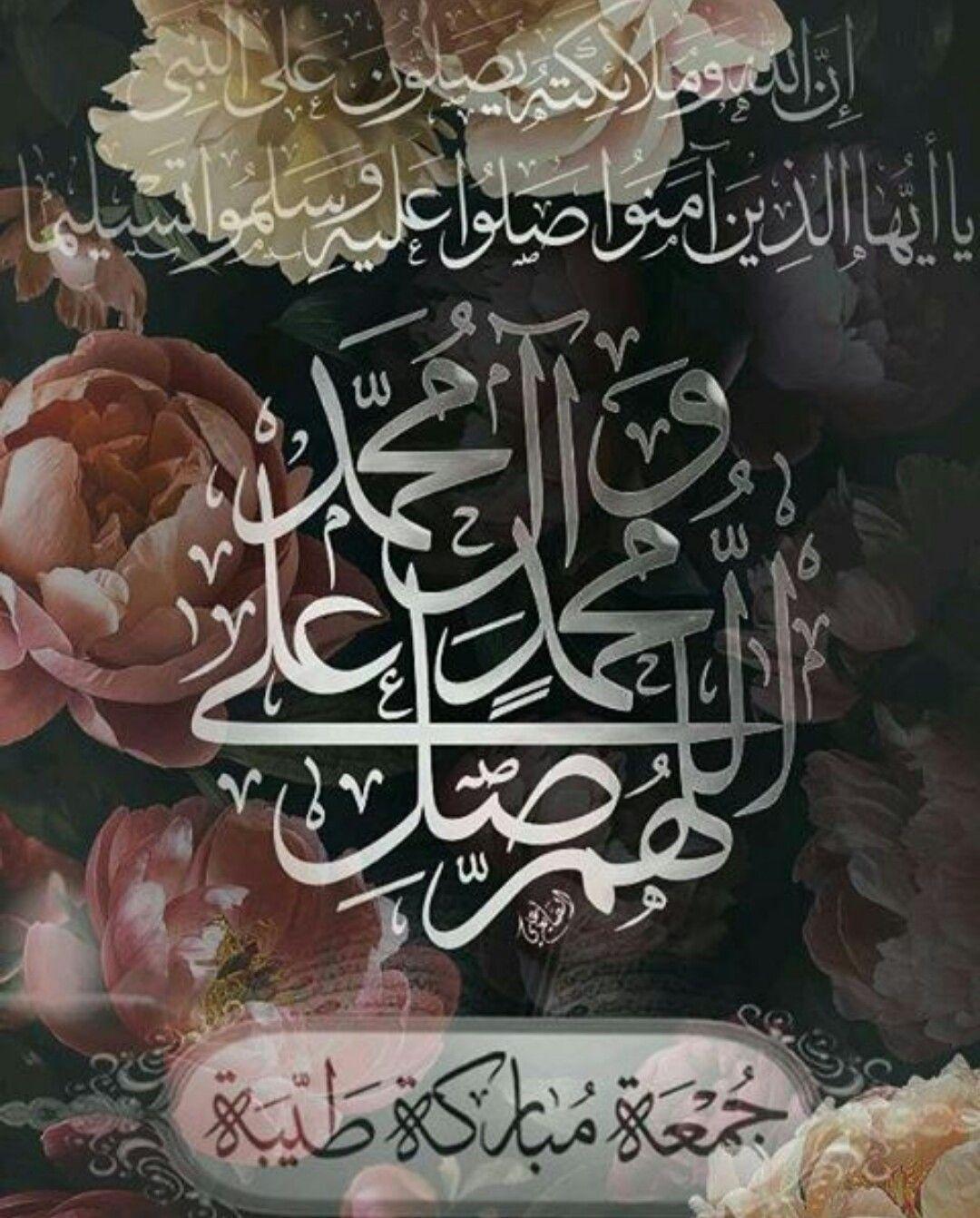 اللهم صل على محمد وال محمد Islamic Art Calligraphy Islamic Images Islamic Caligraphy