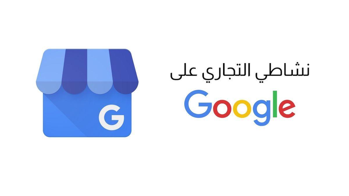 إثبات ملكية النشاط التجاري على خرائط جوجل ماب Gaming Logos Google Logos