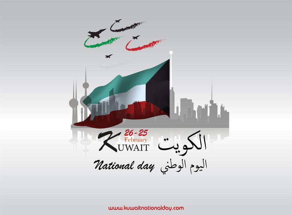 Happy Kuwait National Day Wishes In Arabic Kuwait National Day