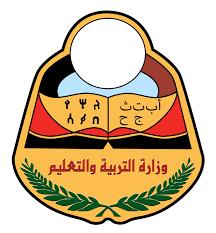 رابط نتائج الصف التاسع اليمن 2017 التعليم الأساسي والثانوي برقم الجلوس في اليمن رابط وزارة التربية