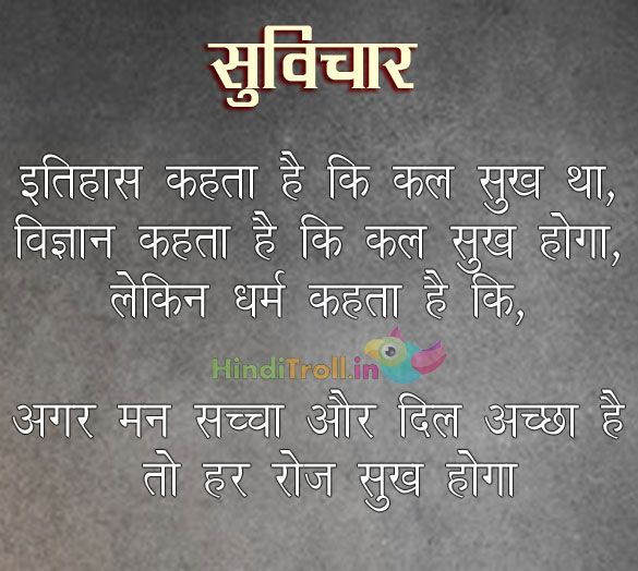 Hindi Motivational Comment Picture