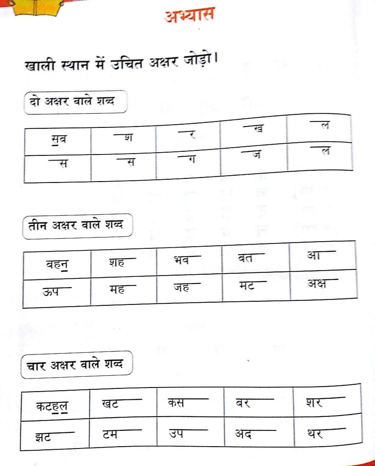 a+matra+7.jpg (1287×1600) Hindi worksheets, Hindi