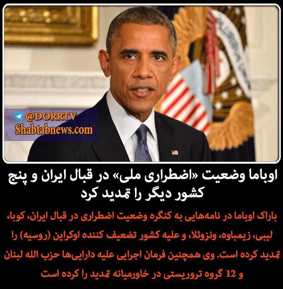 اوباما وضعیت اضطراری ملی در قبال ایران و پنج کشور دیگر را تمدید کرد http://ift.tt/2juOsUh  @DORRTV #اوباما