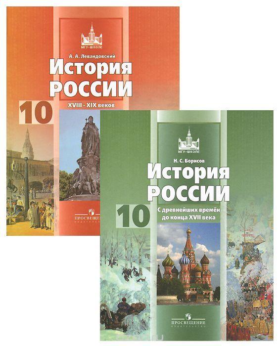 Читать онлайн учебник 10 класса история россии борисов