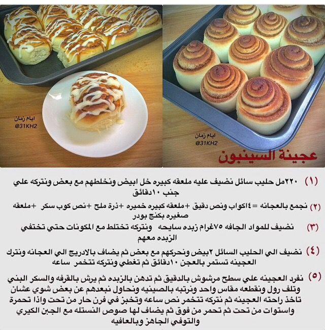Pin By Abla Lattouf On معجنات وتشكيلها Yummy Food Dessert Cooking Recipes Desserts Food Recipies