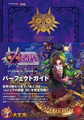173981223 The Legend of Zelda Majora s Mask 3D Perfect Guide Book 3DS