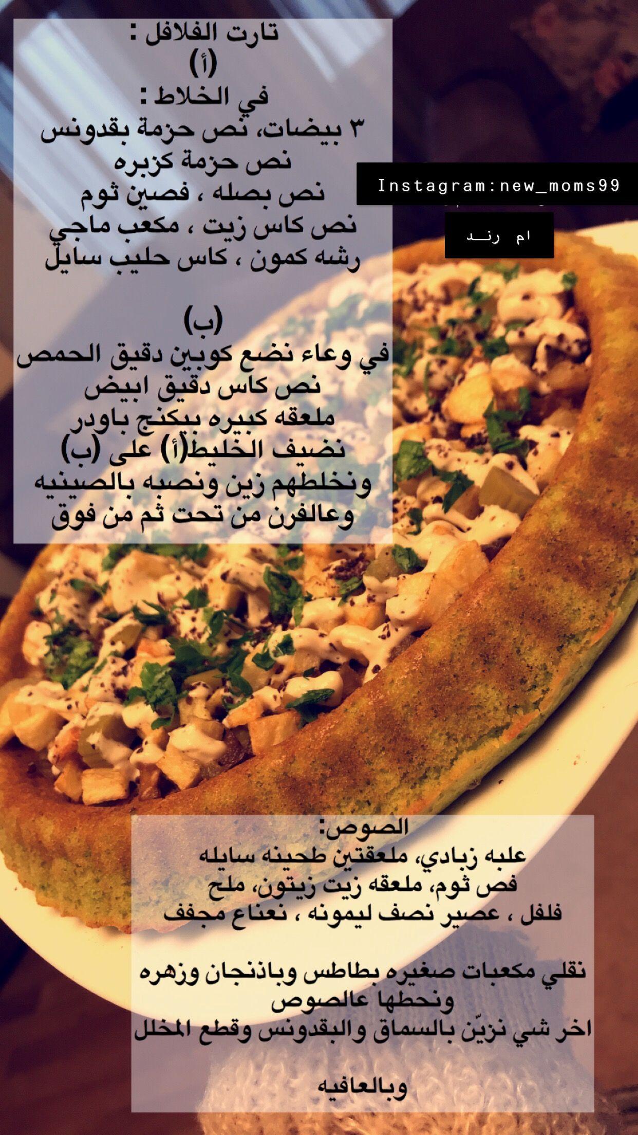 تارت الفلافل Snap Food Healty Food Dessert Ingredients