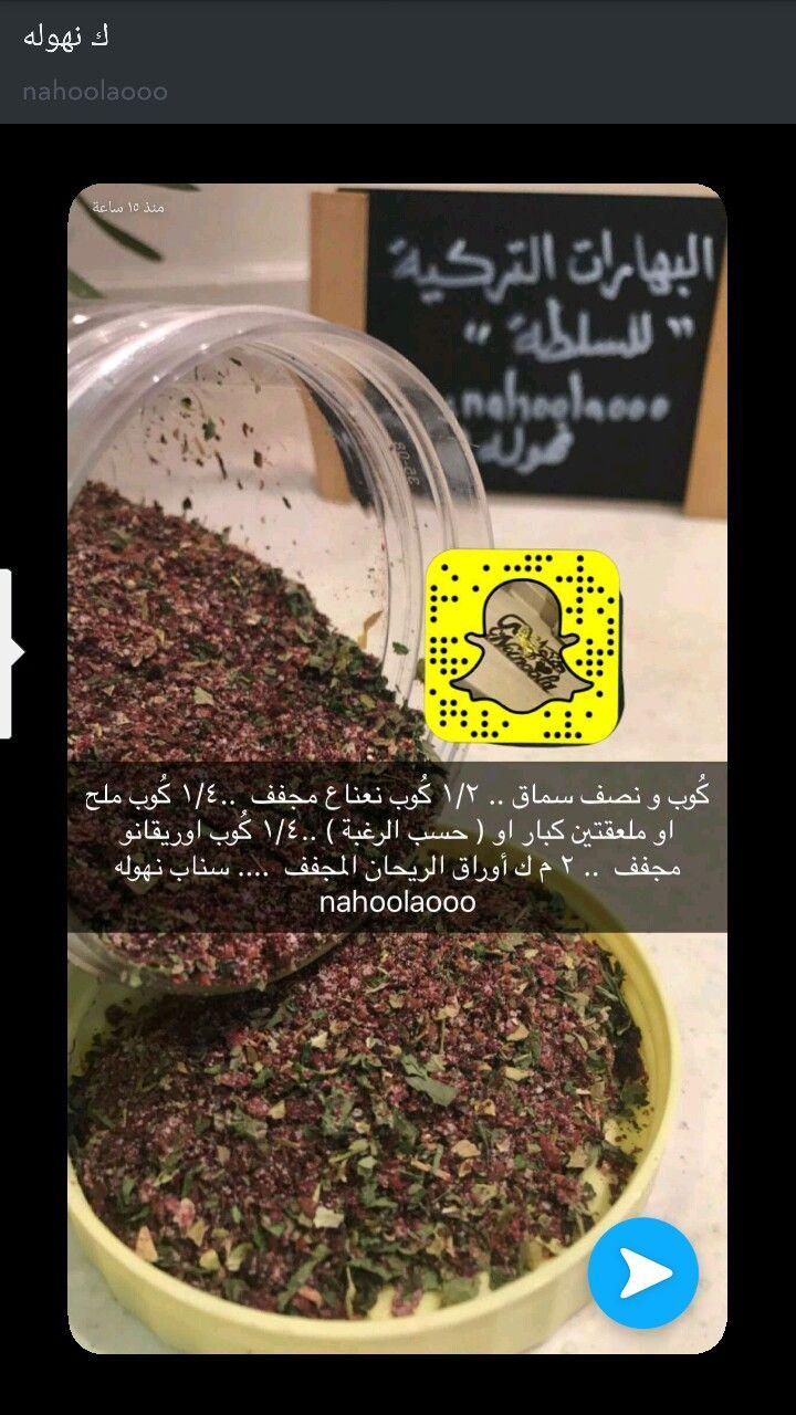 البهارات التركية Cookout Food Spice Recipes Diy Spice Recipes