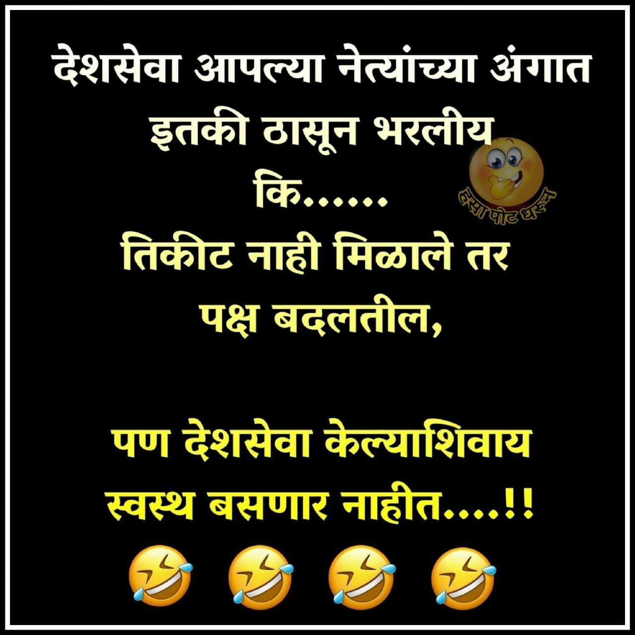 Pin by appa jadhav on Maharashatra Life facts, Funny