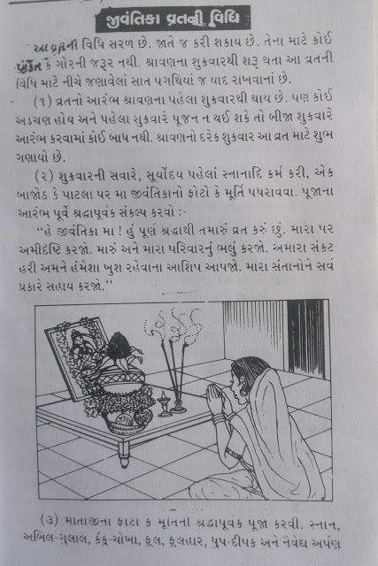 Solah Somvar Vrat Katha In Hindi Pdf