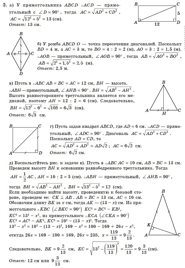 Гдз 8 класс геометрия апостолова онлайн