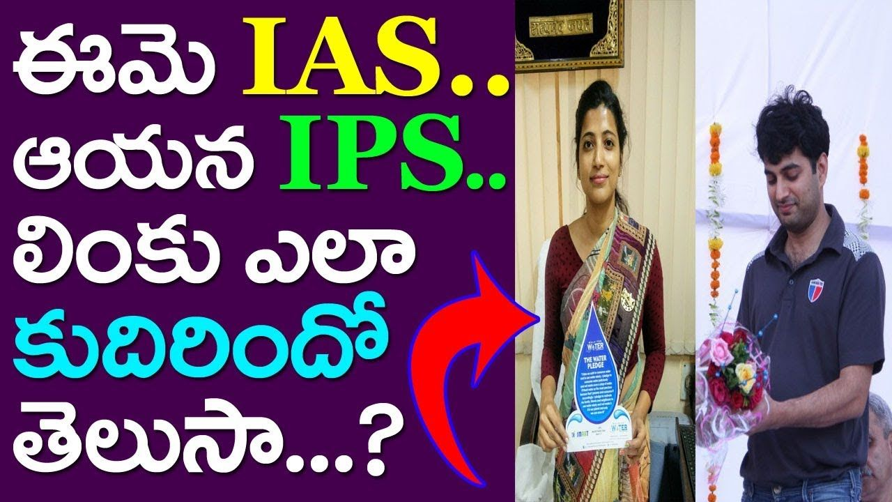 Collector Amrapali Is An IAS | Her Fiancee Sameer Sharma IPS