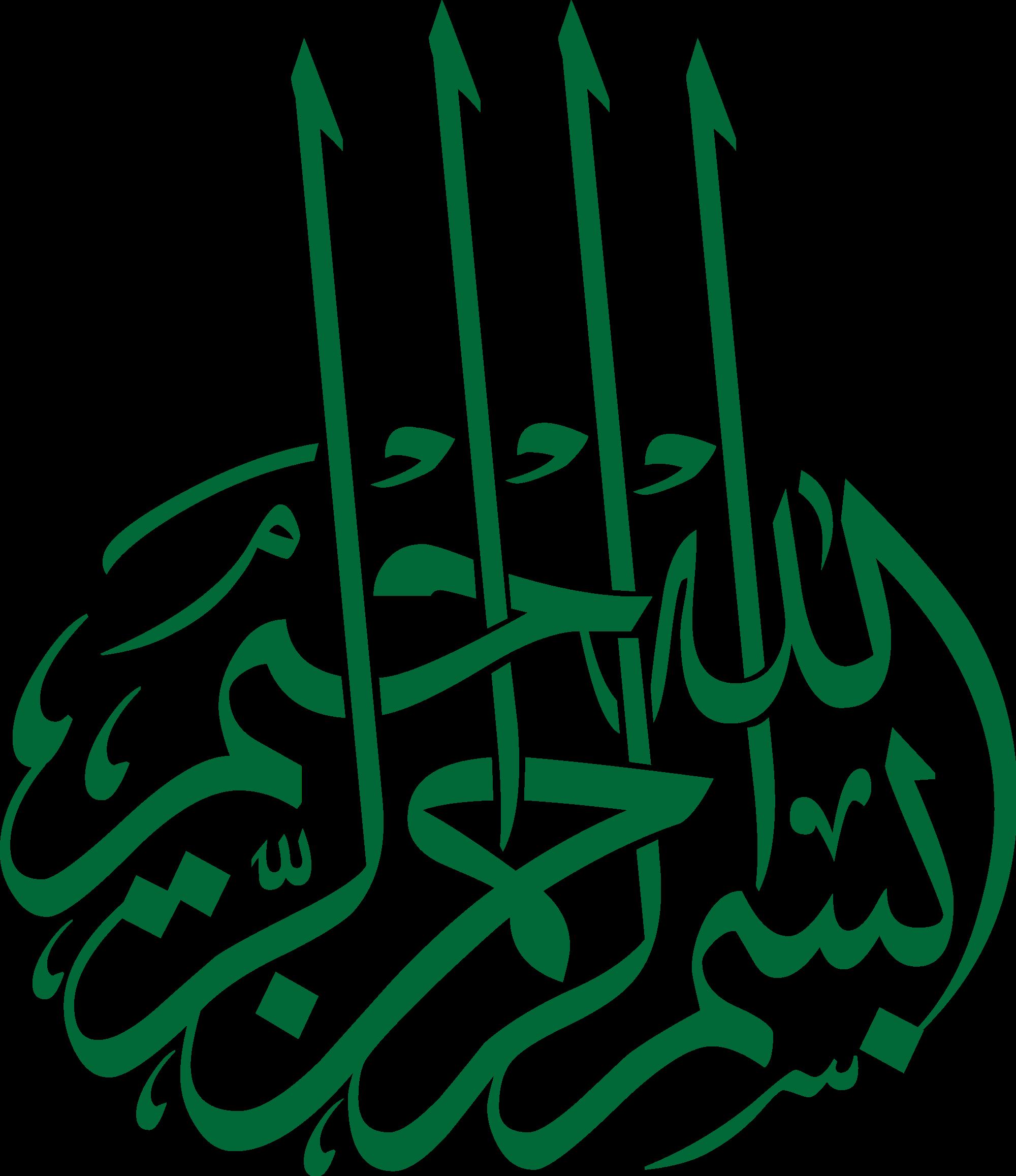 Bismillah Png Image 27399 Free Calligraphy Fonts Islamic Calligraphy Painting Arabic Calligraphy
