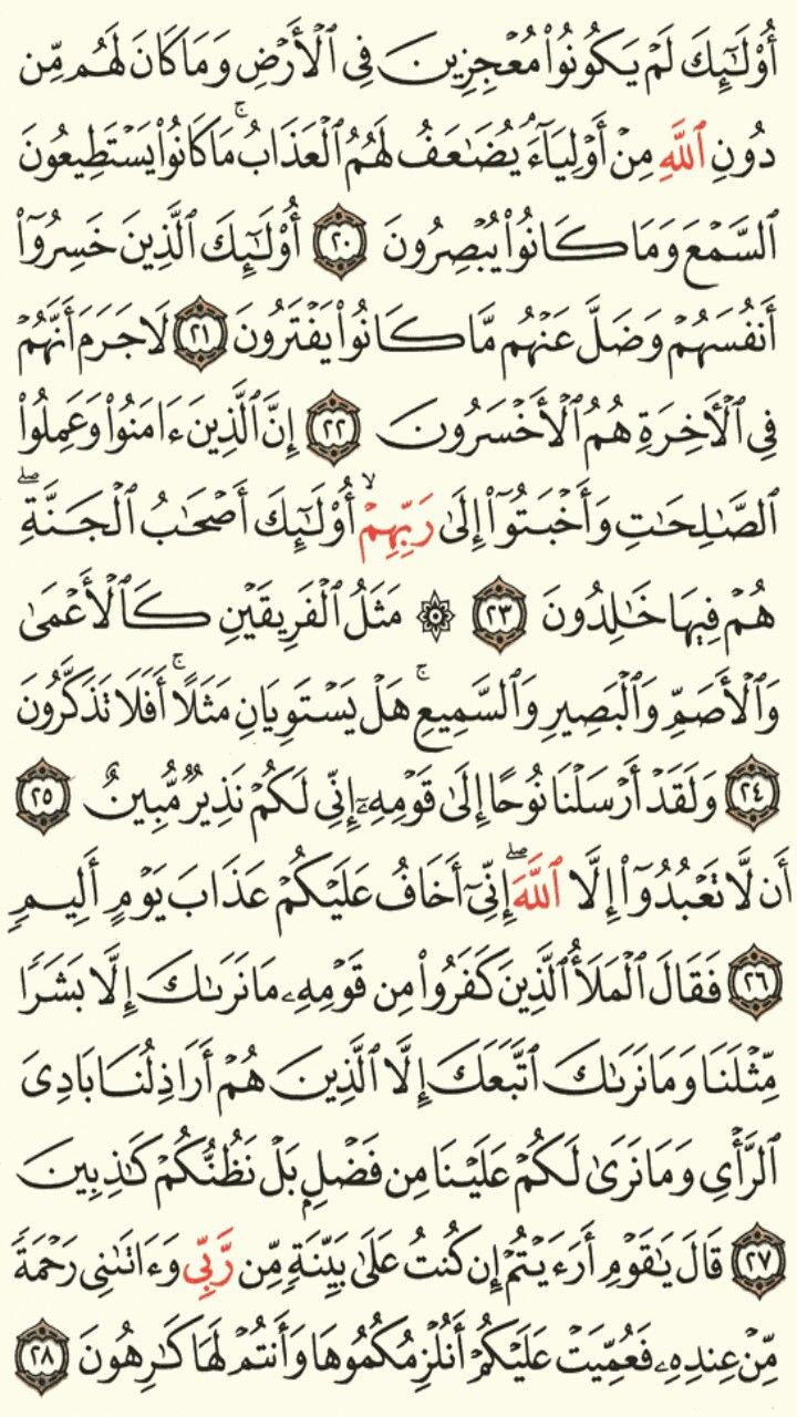سورة هود الجزء الثاني عشر الصفحة 224 Quran Verses Holy Quran Book Quran Book