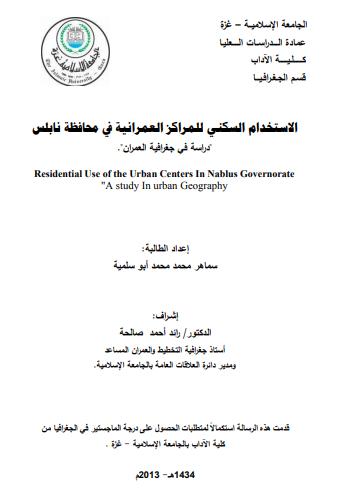 الجغرافيا دراسات و أبحاث جغرافية الاستخدام السكني للمراكز العمرانية في محافظة نابلس Geography Urban Center Blog Posts