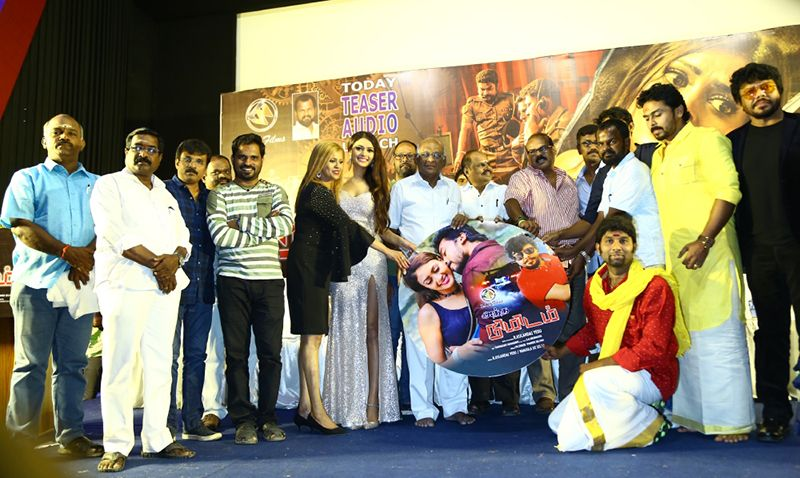 Director S. P. Muthuraman Launched Andha Nimidam Movie Audio & Trailer