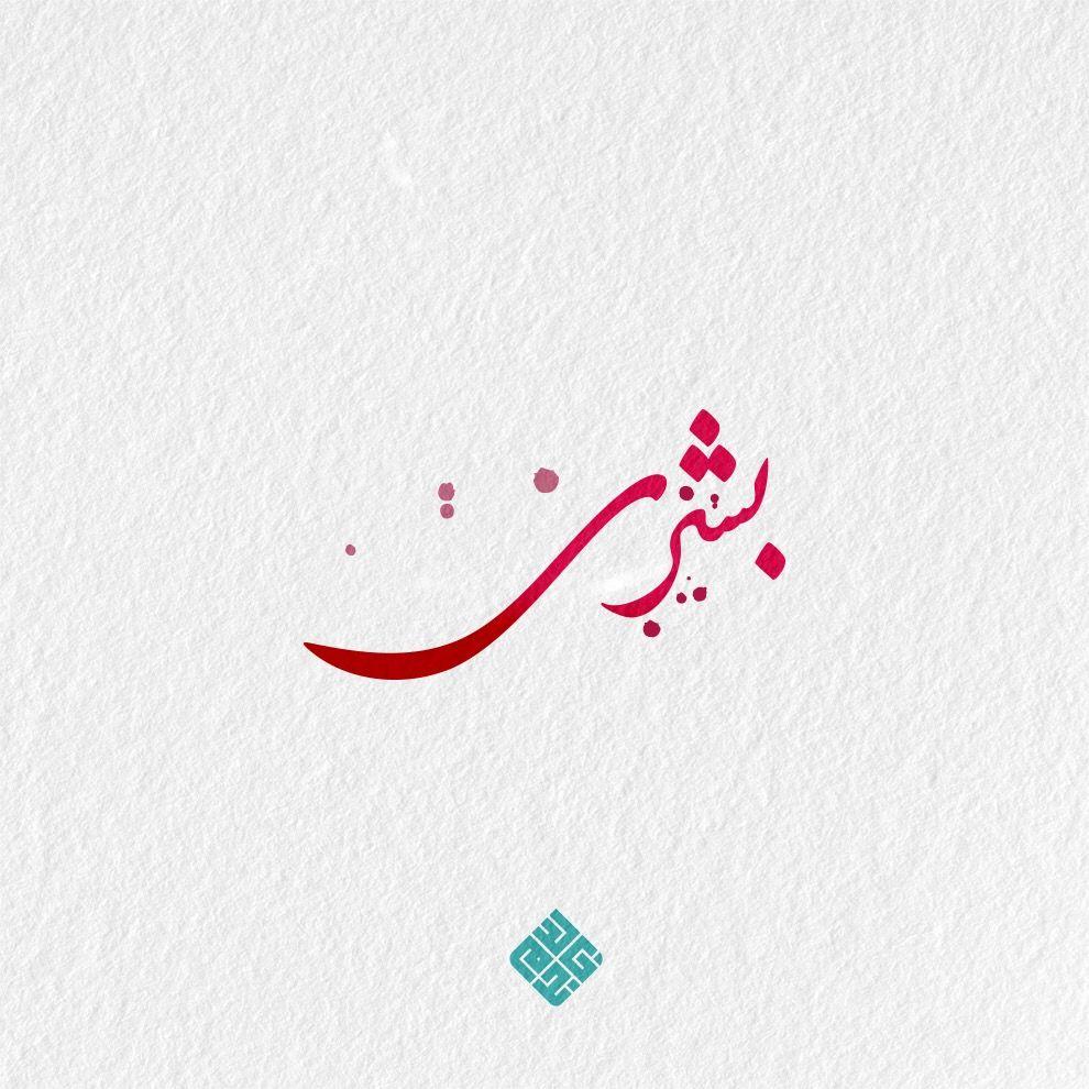 اسم بشرى Arabic Calligraphy Tattoos Calligraphy