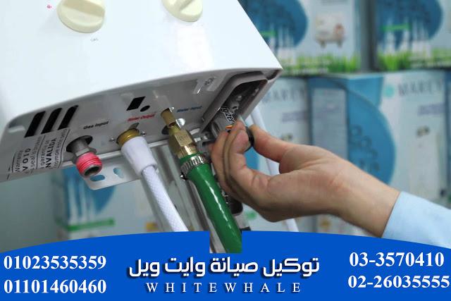 Pin By وايت ويل 01101460460 On صيانة وايت ويل 01101460460 Tankless Water Heater Water Heater Installation Water Heater