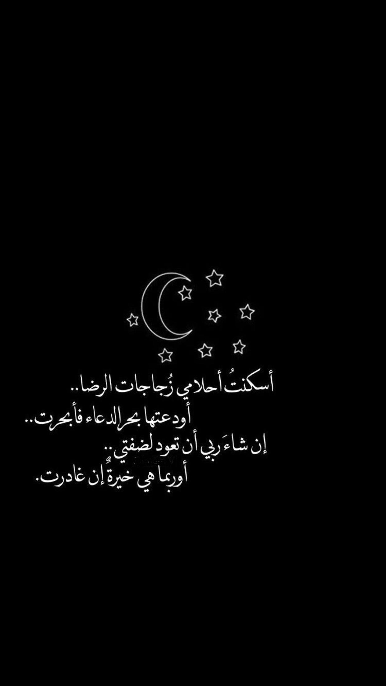 يا رب الخيرة فيما اخترته لنا Words Quotes Islamic Quotes Arabic Quotes