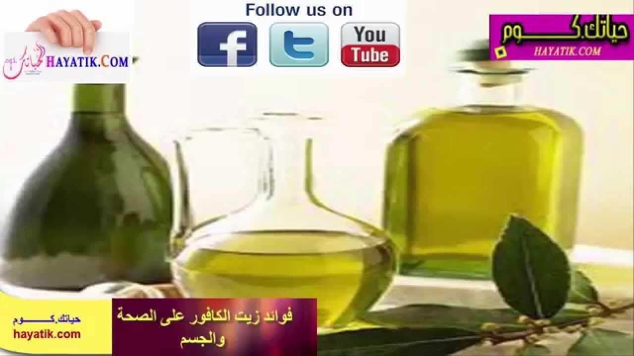 فوائد زيت الكافور على الصحة والجسم زيت الكافور للشعر Hand Soap Bottle Soap Bottle Soap
