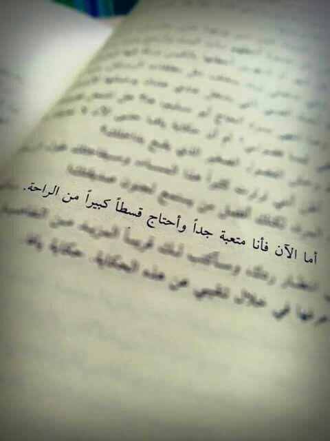 متعبه جدا Tattoo Quotes Quotes Arabic Quotes