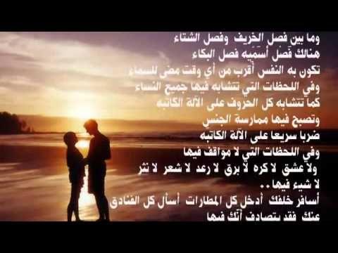 قصيدة تناقضات و ما بين حب و حب نزار قباني بصوت رائع وكلمات مكتوبة Youtube Arabic Poetry Me Me Me Song Arabic Quotes