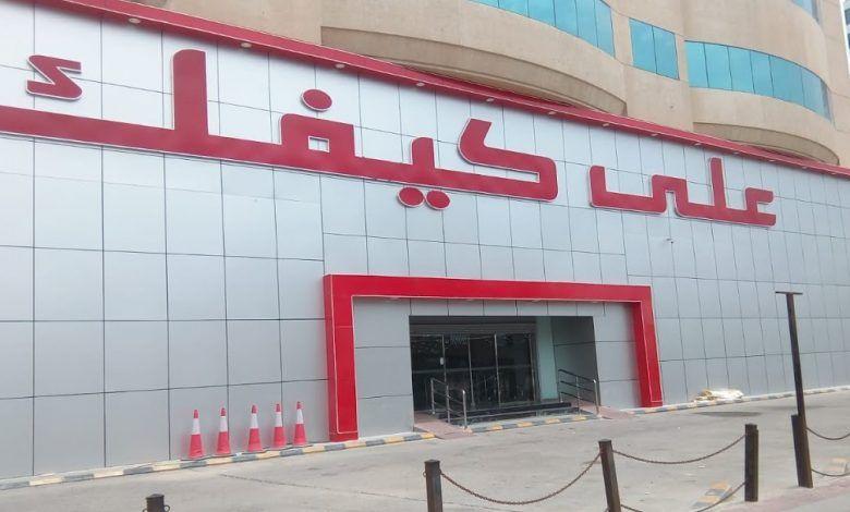 فروع على كيفك الرياض ولجميع مدن السعودية Outdoor Decor Neon Signs Garage Doors